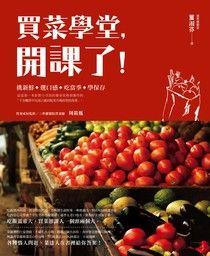 【电子书】買菜學堂開課了
