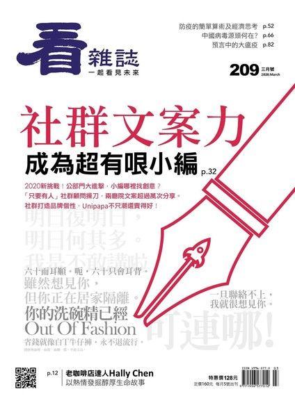看雜誌 03月號/2020 第209期