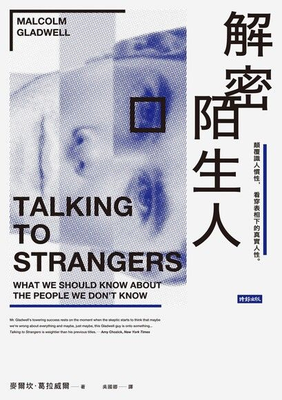 解密陌生人:顛覆識人慣性,看穿表相下的真實人性
