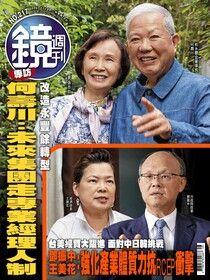 鏡週刊 第217期 2020/11/25