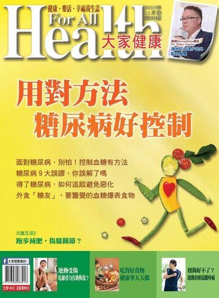 大家健康雜誌 11月號/2014 第332期