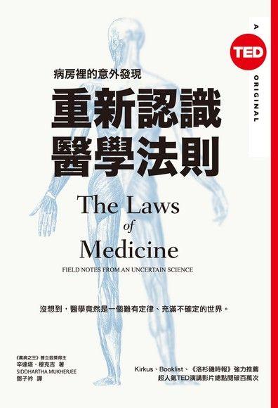 重新認識醫學法則