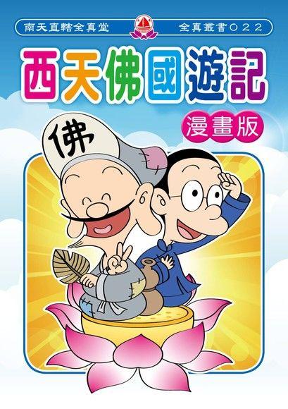 漫畫西天佛國遊記