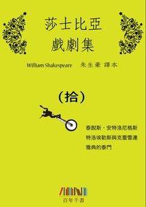 莎士比亞戲劇集(十)