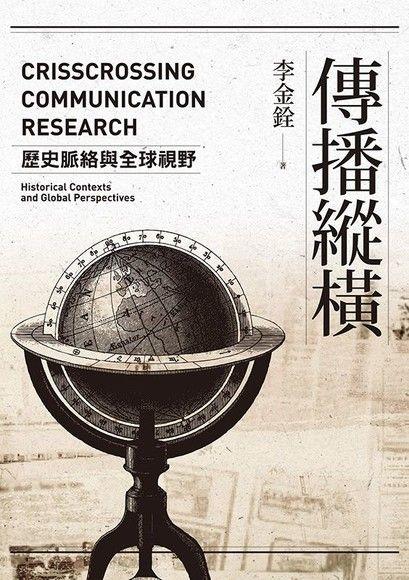 傳播縱橫:歷史脈絡與全球視野
