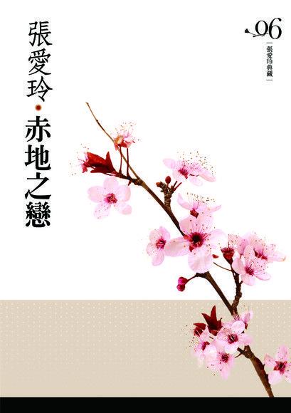 赤地之戀【張愛玲典藏新版】