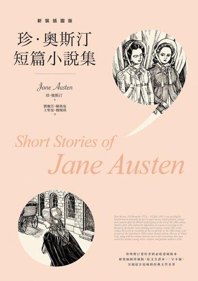 珍.奧斯汀短篇小說集