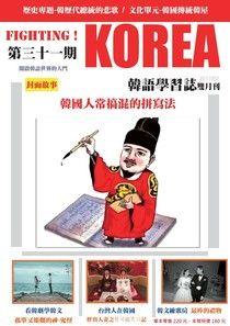 Fighting!KOREA韓語學習誌雙月刊 02月號/2017 第31期