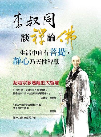 李叔同談禪論佛:生活中自有菩提,靜心乃天性智慧