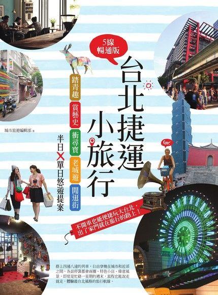 台北捷運小旅行【5線暢通版】