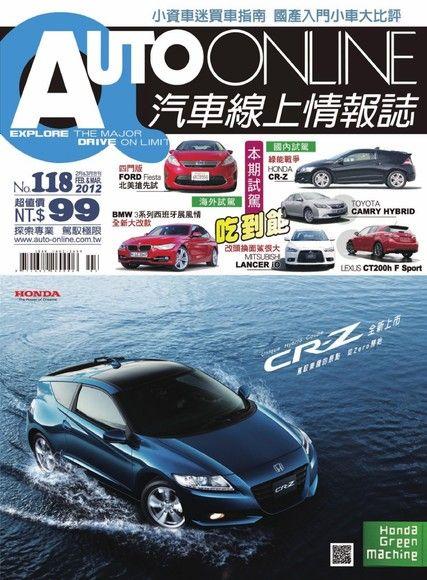 AUTO-ONLINE汽車線上情報誌_No.118_2+3月_2012年