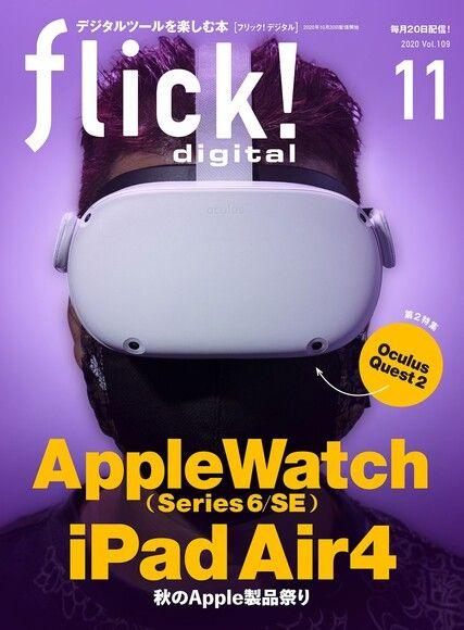flick! 2020年11月號 Vol.109 【日文版】