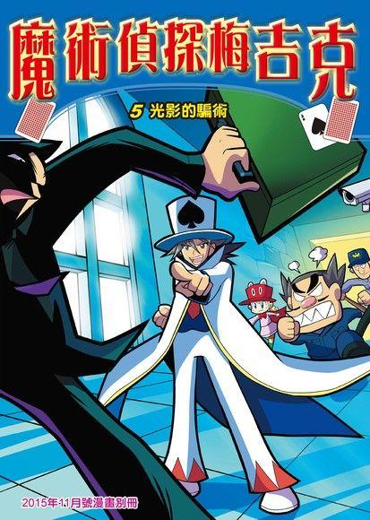 魔術偵探梅吉克(5):科學漫畫