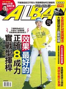 ALBA阿路巴高爾夫 國際中文版 02月號/2021 第74期