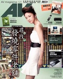 AV magazine周刊 521期