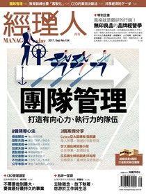 經理人月刊 09月號/2017 第154期