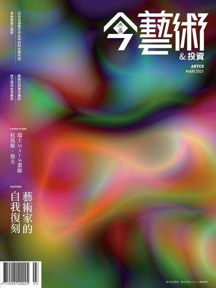典藏今藝術&投資 03月號/2021 第342期