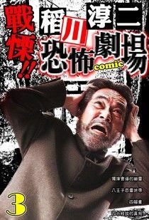 【漫畫稻川淳二怪談】戰慄!稻川淳二恐怖劇場 3