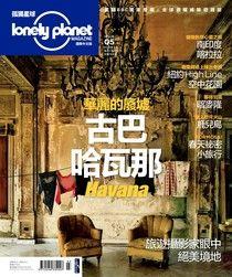 Lonely Planet 孤獨星球 03月號/2012年 第5期