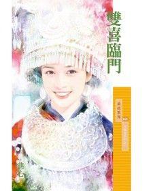 雙喜臨門【大風堂系列之一】