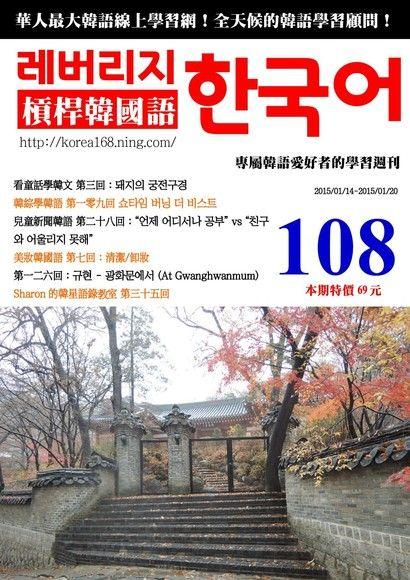 槓桿韓國語學習週刊第108期