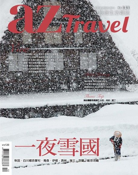AZ Travel 12月號/2014 第141期