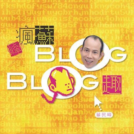 瘋蘇BlogBlog趣