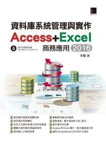 資料庫系統管理與實作-Access+Excel商務應用(2016)