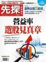 先探投資週刊 第1844期 2015/08/21