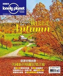 Lonely Planet 孤獨星球 11月號/2014年 第37期