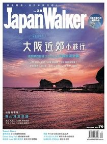Japan Walker Vol.38 9月號
