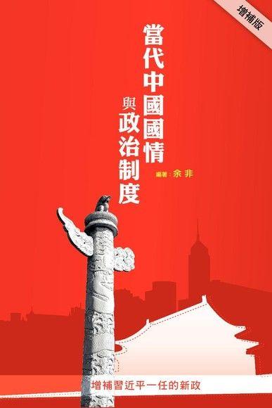 當代中國國情與政治制度(增補版)