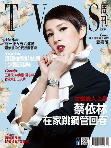 TVBS周刊 第831期 2013/10/01
