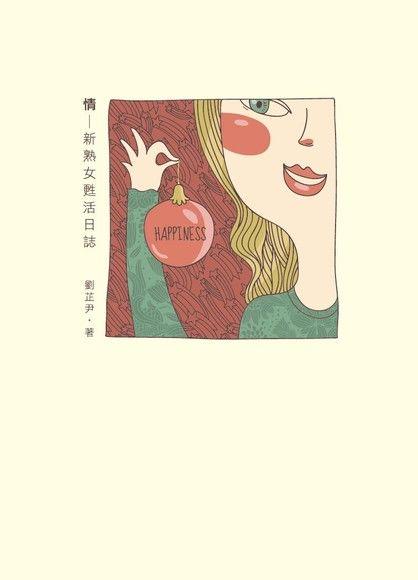 情:新熟女甦活日誌