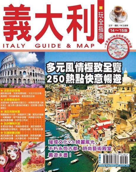 義大利玩全指南14-15版