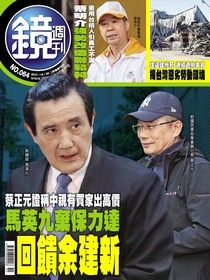 鏡週刊 第64期 2017/12/20