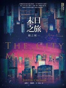 末日之旅3:鏡之城.上冊