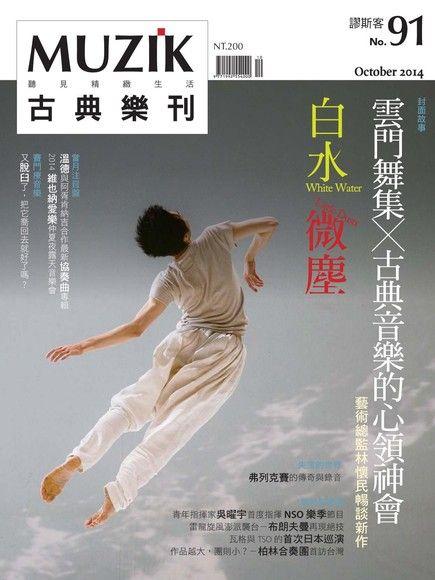 MUZIK古典樂刊 10月號/2014 第91期 (左翻)