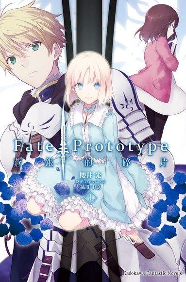 Fate/Prototype 蒼銀的碎片 (1)