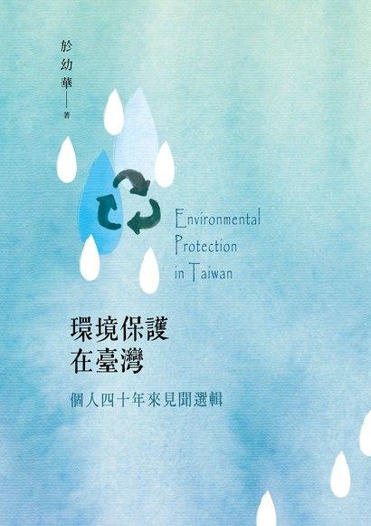 環境保護在臺灣