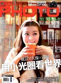 DIGIPHOTO 數位相機採購活用雙月刊 03-04月號/2013 第60期