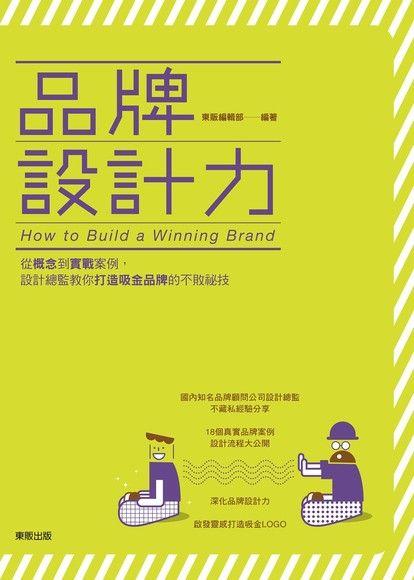 品牌設計力