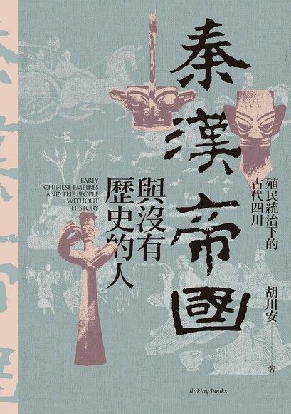 秦漢帝國與沒有歷史的人:殖民統治下的古代四川