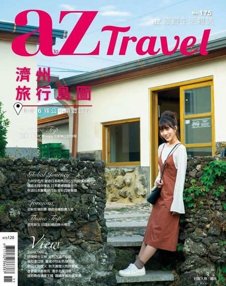 AZ Travel 11月號/2017 第175期
