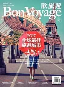 Bon Voyage一次旅行雙月刊 12+01月號/2016 第52期