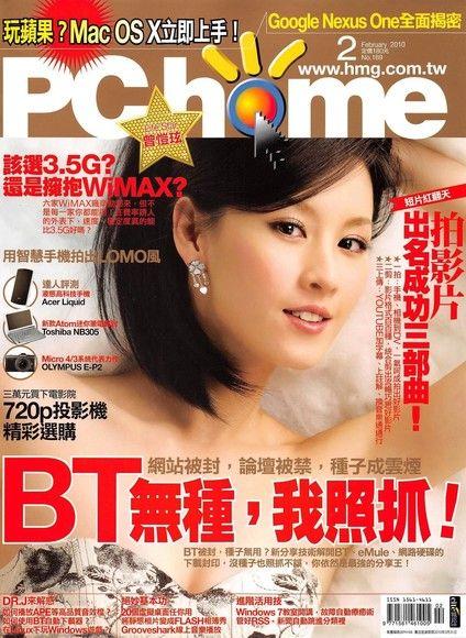 PC home 電腦家庭 02月號/2010 第169期