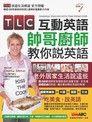 TLC互動英語 帥哥廚師教你說英語