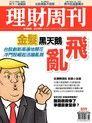 理財周刊 第859期 2017/02/10