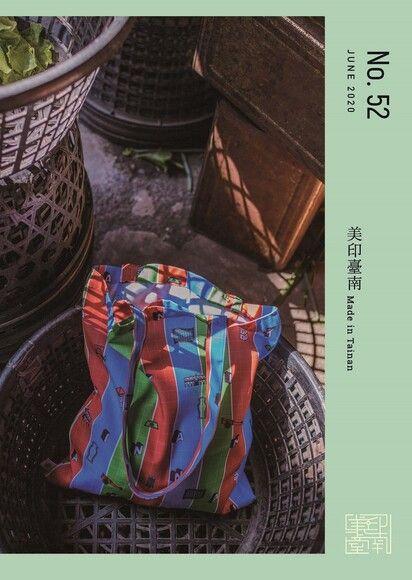 美印臺南 Made in Tainan 52期  2020年6月出版