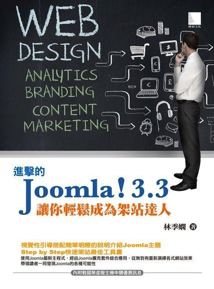 進擊的Joomla! 3.3